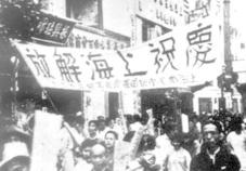 1949年上海解放